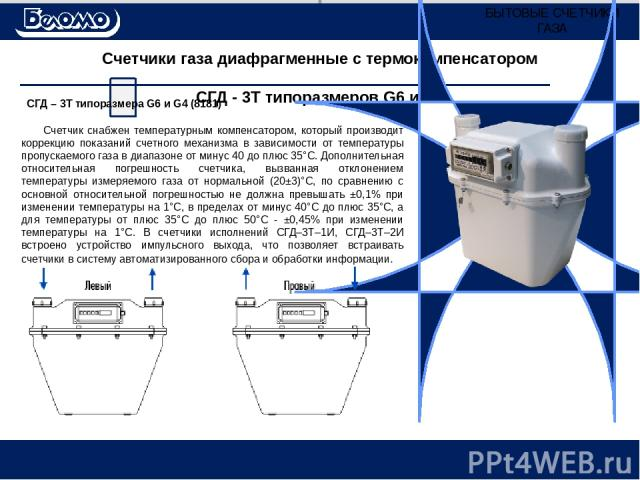 Счетчики газа диафрагменные с термокомпенсатором СГД - 3Т типоразмеров G6 и G4 Счетчик снабжен температурным компенсатором, который производит коррекцию показаний счетного механизма в зависимости от температуры пропускаемого газа в диапазоне от мину…