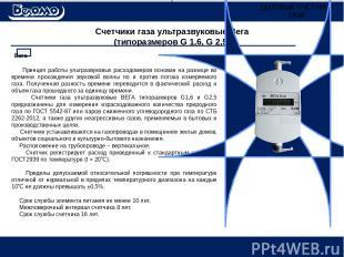Счетчики газа ультразвуковые Вега (типоразмеров G 1,6, G 2,5) Принцип работы уль