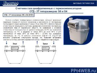 Счетчики газа диафрагменные с термокомпенсатором СГД - 3Т типоразмеров G6 и G4 С