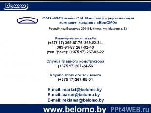 ОАО «ММЗ имени С.И. Вавилова – управляющая компания холдинга «БелОМО» Республика
