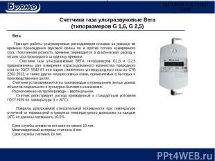 Счетчики газа ультразвуковые Вега (типоразмеров G 1,6, G 2,5) Вега Принцип работ