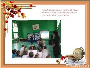 Тиждень української мови закінчився яскравим святом, на якому лунали українські