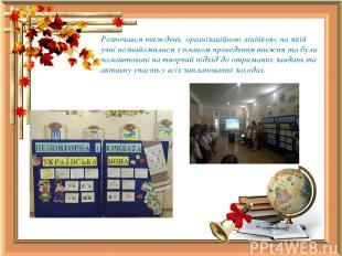 Розпочався тиждень організаційною лінійкою, на якій учні познайомилися з планом