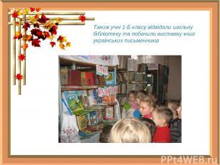 Також учні 1-Б класу відвідали шкільну бібліотеку та побачили виставку книг укра