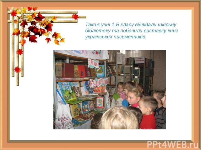 Також учні 1-Б класу відвідали шкільну бібліотеку та побачили виставку книг українських письменників