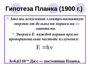 Гипотеза Планка (1900 г.) Атомы испускают электромагнитную энергию от дельными п