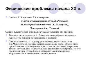 Физические проблемы начала XX в. В конце XIX -- начале XX в. открыты: X-лучи (ре