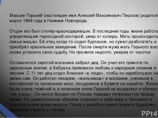 Максим Горький (настоящее имя Алексей Максимович Пешков) родился 16 марта 1868 г
