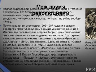 Меж двумя революциями Первая мировая война произвела на Горького крайне тягостно