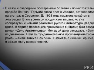 В связи с очередным обострением болезни и по настоятельной просьбе Ленина , Горь