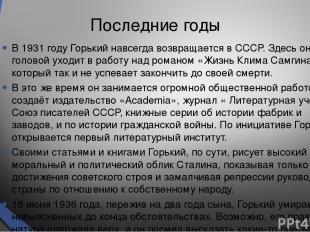 Последние годы В 1931 году Горький навсегда возвращается в СССР. Здесь он с голо