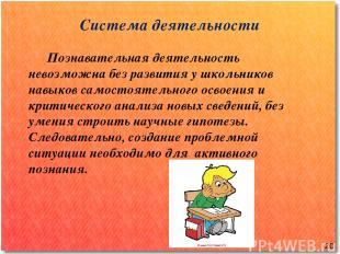* Система деятельности Познавательная деятельность невозможна без развития у шко