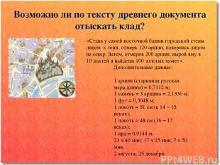 Возможно ли по тексту древнего документа отыскать клад? «Стань у самой восточной