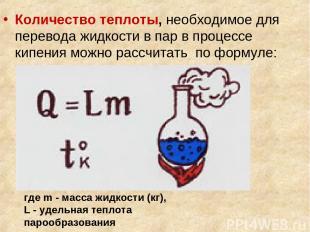 Количество теплоты, необходимое для перевода жидкости в пар в процессе кипения м