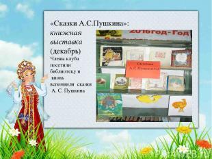 «Сказки А.С.Пушкина»: книжная выставка (декабрь) Члены клуба посетили библиотеку