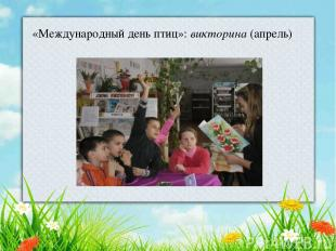 «Международный день птиц»: викторина (апрель)