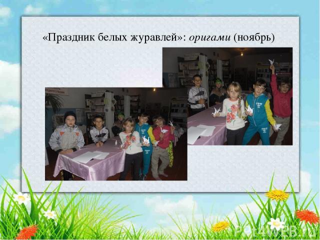 «Праздник белых журавлей»: оригами (ноябрь)