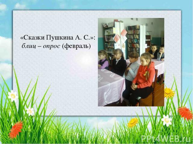 «Сказки Пушкина А. С.»: блиц – опрос (февраль)