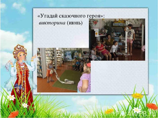 «Угадай сказочного героя»: викторина (июнь)
