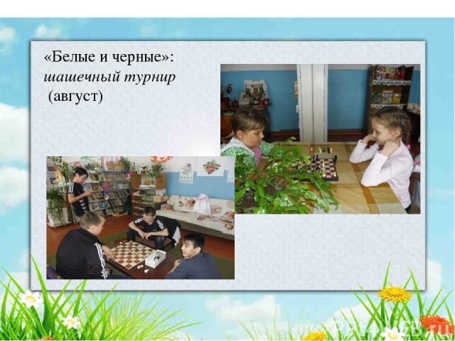 «Белые и черные»: шашечный турнир (август)