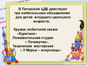 В Питерской ЦДБ действуют три любительских объединения для детей младшего школьн