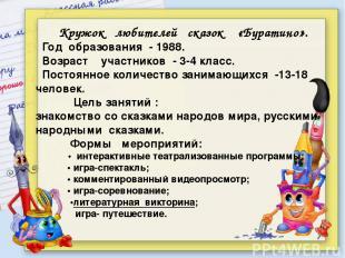 Кружок любителей сказок «Буратино». Год образования - 1988. Возраст участников -