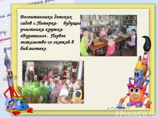 Воспитанники детских садов с.Питерка- будущие участники кружка «Буратино». Перво