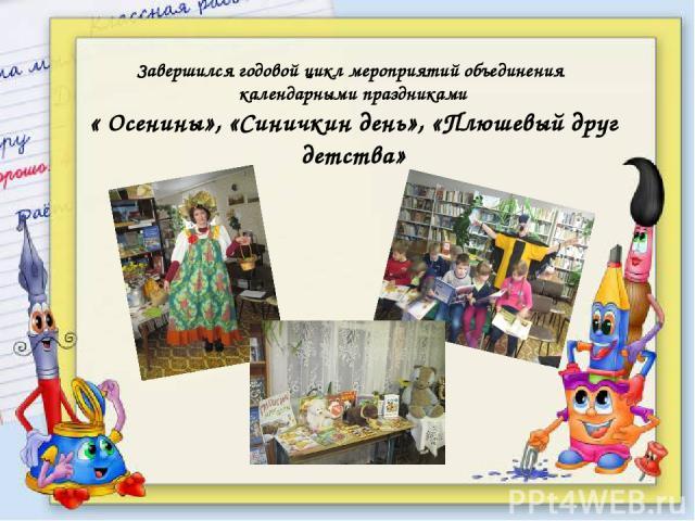 Завершился годовой цикл мероприятий объединения календарными праздниками « Осенины», «Синичкин день», «Плюшевый друг детства»