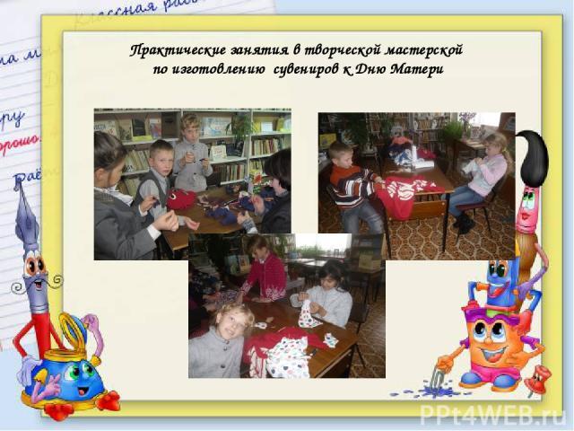 Практические занятия в творческой мастерской по изготовлению сувениров к Дню Матери