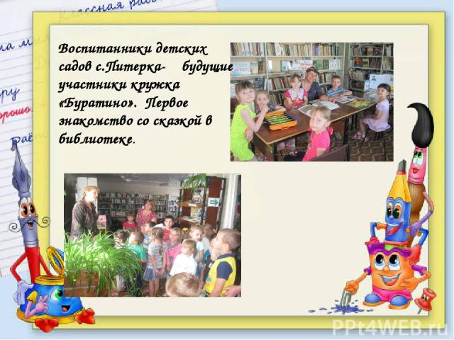 Воспитанники детских садов с.Питерка- будущие участники кружка «Буратино». Первое знакомство со сказкой в библиотеке.