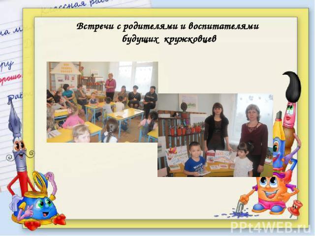 Встречи с родителями и воспитателями будущих кружковцев
