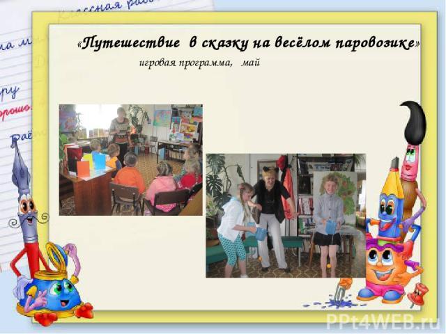 «Путешествие в сказку на весёлом паровозике» игровая программа, май