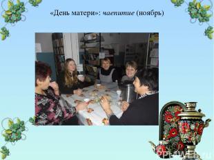 «День матери»: чаепитие (ноябрь)