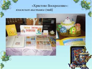 «Христово Воскресение»: книжная выставка (май)