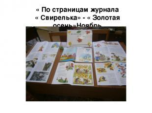 « По страницам журнала « Свирелька» - « Золотая осень»Ноябрь