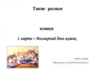 1 марта – Всемирный день кошек. МБУК « ПМЦБ» Новотульская сельская библиотека-фи