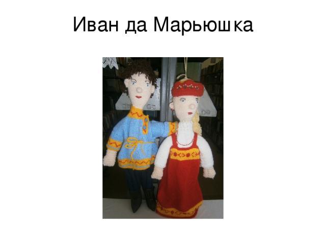 Иван да Марьюшка