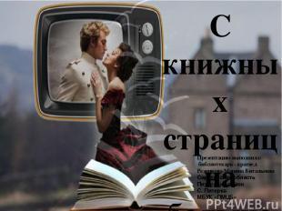 С книжных страниц на большой экран Презентацию выполнила: библиотекарь - краевед
