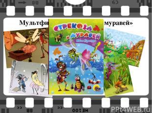 Мультфильм «Стрекоза и муравей»