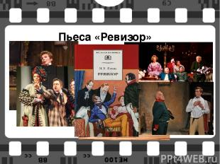 Пьеса «Ревизор»