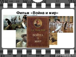 Фильм «Война и мир»