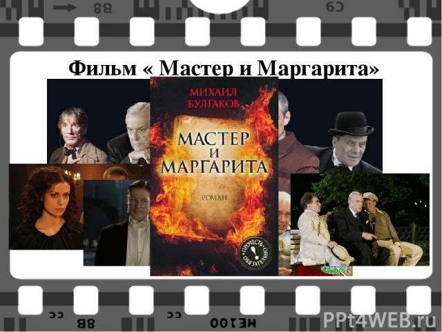 Фильм « Мастер и Маргарита»