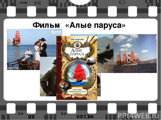 Фильм «Алые паруса»