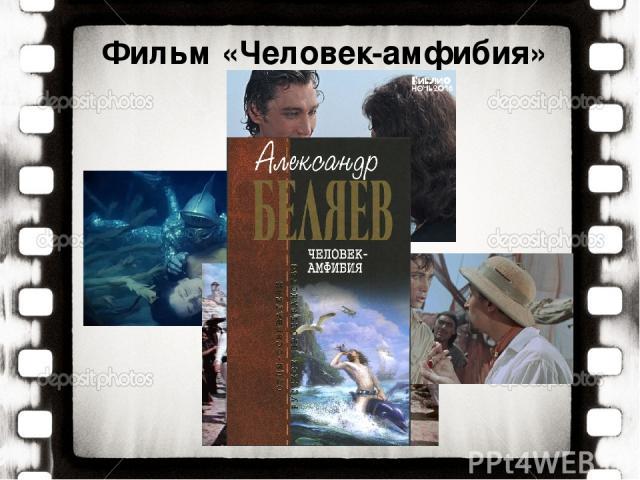 Фильм «Человек-амфибия»