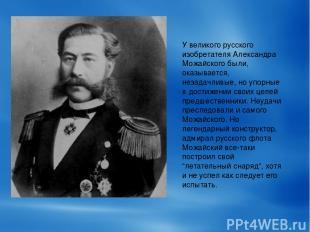 У великого русского изобретателя Александра Можайского были, оказывается, незада