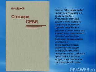 """В книге """"Сотвори себя"""" читатель знакомится и с академиком С.П. Королевым. Постав"""