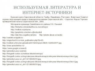 ИСПОЛЬЗУЕМАЯ ЛИТЕРАТУРА И ИНТЕРНЕТ-ИСТОЧНИКИ Красная книга Саратовской области:
