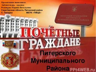 Питерского Муниципального Района Презентацию выполнила: библиотекарь - краевед Р
