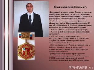 Насека Александр Евгеньевич. Двукратный чемпион мира и Европы по гиревому спорту