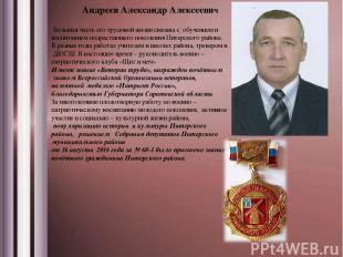Андреев Александр Алексеевич Большая часть его трудовой жизни связана с обучение